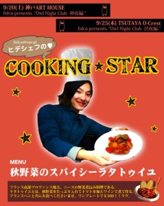 cooking_fo