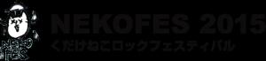 ネコフェス_logo