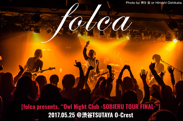 folca_livereport
