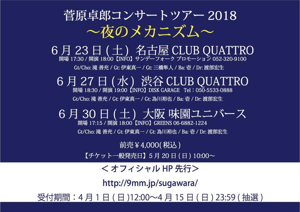 takuro_yorutour